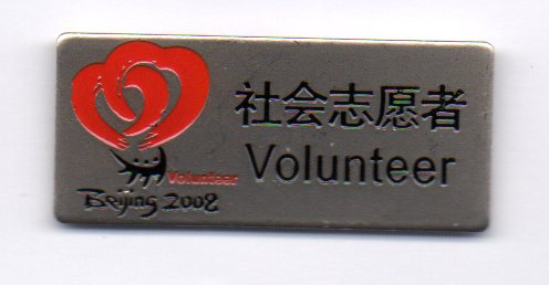 Beijing Volunteer